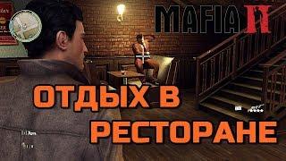 Mafia 2 - Отдых в ресторане - Глюки и отходняки