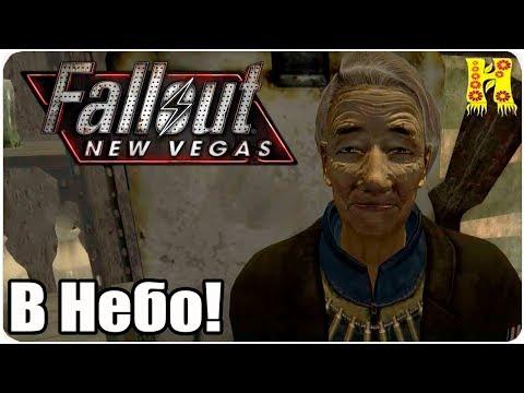 Fallout New Vegas Прохождение №10 В Небо!