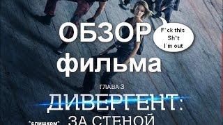 ОБЗОР фильма Дивергент 3/Эллигент. Перебор?