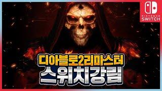 디아블로 2 HD 리마스터 닌텐도 스위치 출시! 한국어 확정! / 디아블로 2 레저렉션