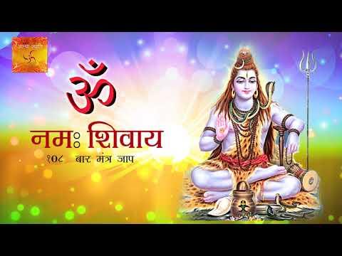 Om Namha Shivay  | ॐ  नमः शिवाय | शिव शक्ति भक्ति मंत्र | १०८ जप सुनें