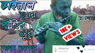 Download Video মধু হই হই বিষ খাওয়াইলা || বাঁশির সুরে সুর তুললেন মোহন সরকার MP3 3GP MP4