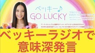ベッキーラジオに出演!意味深発言!! TOKYO FM センテンススフ ゚リング thumbnail