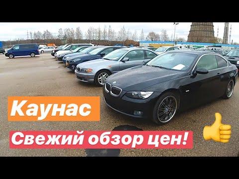 ЦЕНЫ НА АВТО В ЛИТВЕ /// ДЕКАБРЬ 2019