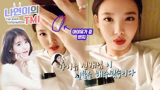 [TWICE] 나연의 TMI 파티 (feat .아이유 …