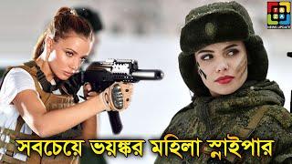 বিশ্বের সবচেয়ে ভয়ংকর মহিলা স্নাইপার | World's Most Dangerous Woman Sniper | Taza News