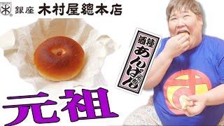【元祖】 銀座の木村屋のあんぱん全種類食べてみた! thumbnail