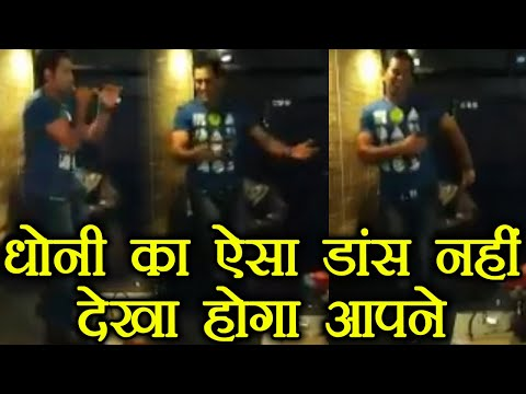 MS Dhoni hilarious dance will make your day, Watch Funny Dance Video    वनइंडिया हिंदी