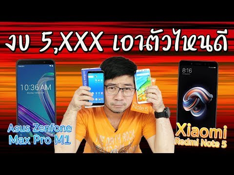 Review | รีวิว Zenfone Max Pro M1 เปรียบเทียบ Redmi Note 5 เลือกตัวไหนคุ้ม [droidsans] - วันที่ 16 Jun 2018