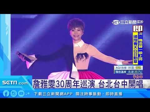 詹雅雯30周年巡演 台北台中開唱|三立新聞台