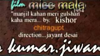 kishor . film . miss mala . chitragupt . song - manjil kaha meri 1954