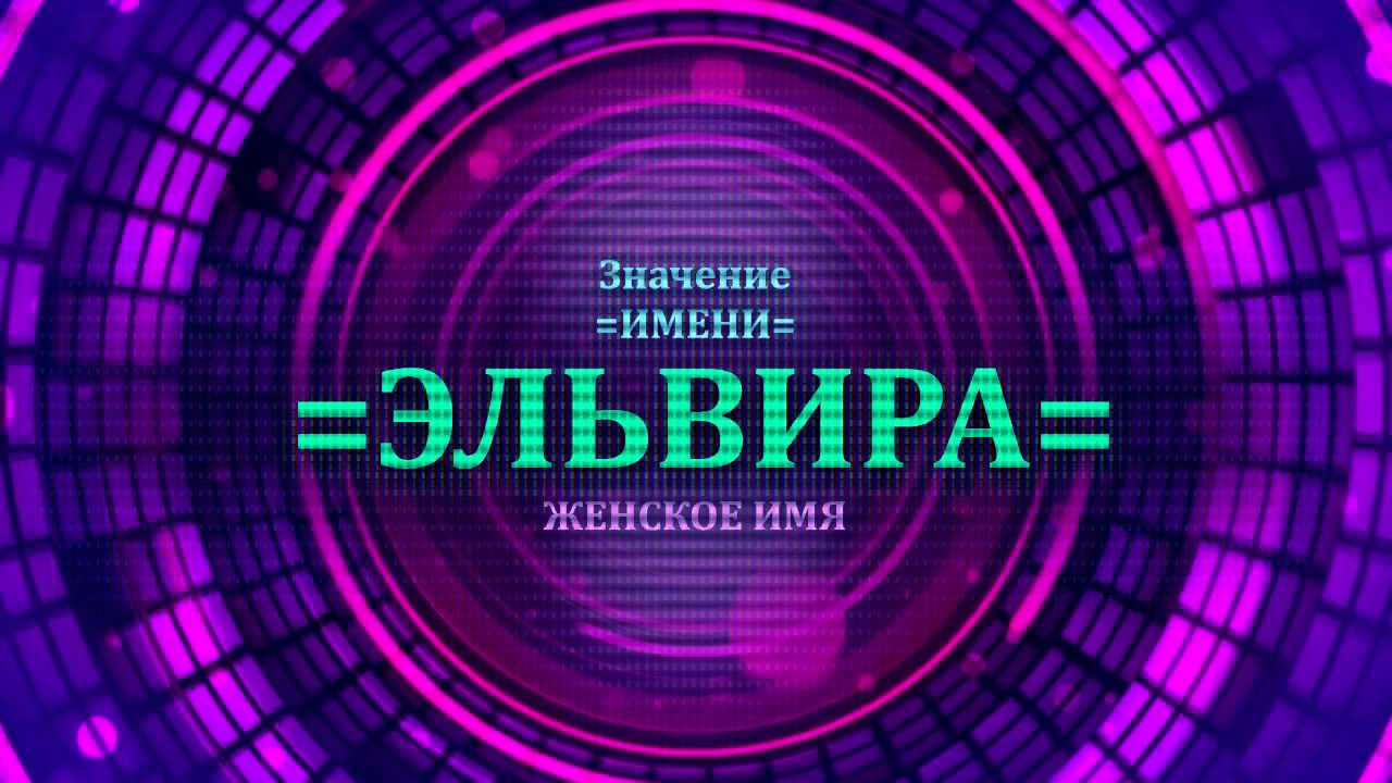 Смотреть Значение имени Инна видео