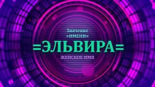 Значение имени Эльвира - Тайна имени(, 2017-01-11T05:14:06.000Z)