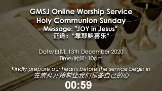 GMSJ Sunday Service 20201213