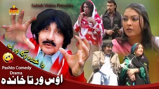 ismail shahid pashto drama 2019 | pashto funny drama pashto comedy 2018
