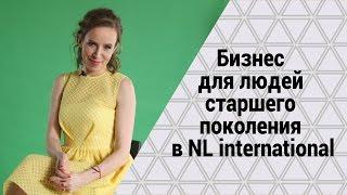 Бизнес для людей в возрасте в NL international. Как заработать в NL international старшему поколению
