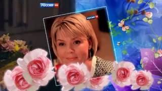 Дарю цветы. Александр Никитин и Юлия Меньшова