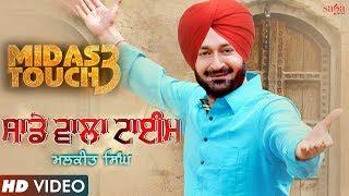 Sade Wala Time (Full Song) | Malkit singh | Midas Touch 3 | New Punjabi Song 2017 | Saga Music