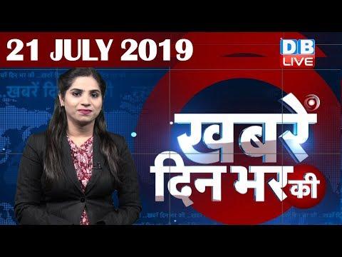 21 July 2019 | दिनभर की बड़ी ख़बरें | Today's News Bulletin | Hindi News India |Top News | #DBLIVE