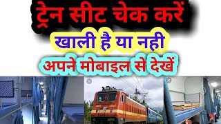 Train Seat Availability kaise check kare    How To Check Train Seat Availability On Mobile 2020