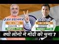 Download Modi Vs Rahul Comparison || Why People Choose Modi