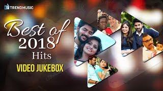 Best of 2018 | Tamil Hit Songs | Jukebox | TrendMusic