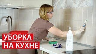видео Как отмыть плитку на кухне от жира: способы очистки