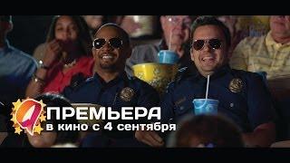 Типа копы (2014) HD трейлер | премьера 4 сентября