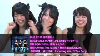 SPACE GIRLS PLANET『キラメキ』のSPOT CM!!