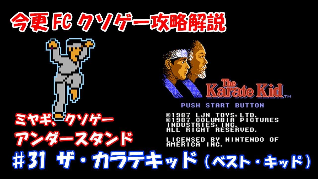 今更FCクソゲー攻略解説 ♯31 カラテキッド(ベスト・キッド NES)