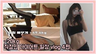 [다이어트일상] -20kg 감량한 직장인 다이어터의 지루한 일상4편 / 눈바디영상 / 몸무게체크 / 지루