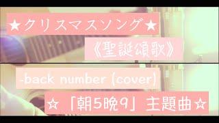 ♡「朝5晚9」主題曲:クリスマスソング《聖誕頌歌》-粉ミルク\ back number (cover) 中文字幕♡ thumbnail