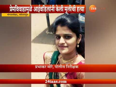 Solapur,Mangalveda Man Kills His Daughter For Marrying Laboureers Son