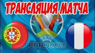 ПОРТУГАЛИЯ VS ФРАНЦИЯ ПРЯМАЯ ТРАНСЛЯЦИЯ ЕВРО 2020