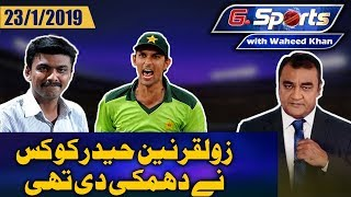 Zulqarnain Haider Shocking Interview | G Sports with Waheed Khan 23rd January 2019