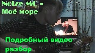 Noize MC - Моё море, Видео урок, Как играть на гитаре, Разбор.