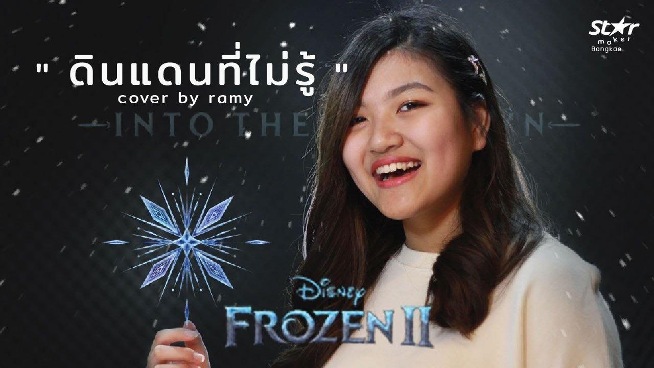 ดินแดนที่ไม่รู้ (Into the Unknown) OST.Frozen2 - แก้ม วิชญาณี cover by RAMY