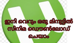 How to movie download in torrent explained in malayalam