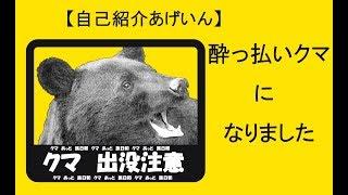 クマの動画「【自己紹介あげいん】酔っ払いクマになりました【バーチャルYouTuber】」のサムネイル画像
