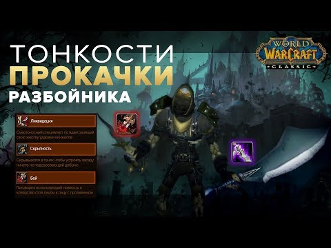 Гайд по прокачке Разбойника с 1-60 уровень в World Of Warcraft: Classic ⚔️ | Rogue Leveling Guide