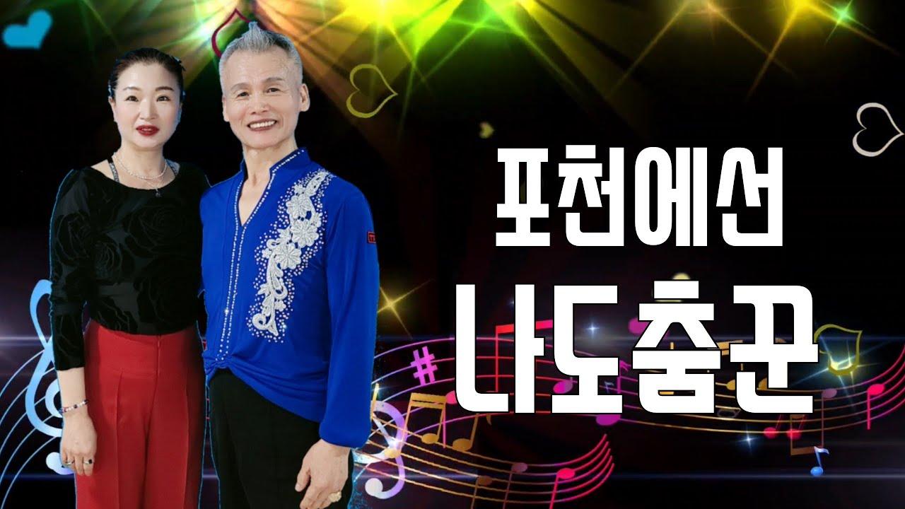 포천에서 오랜세월 즐겨온 지루박입니당~~^^
