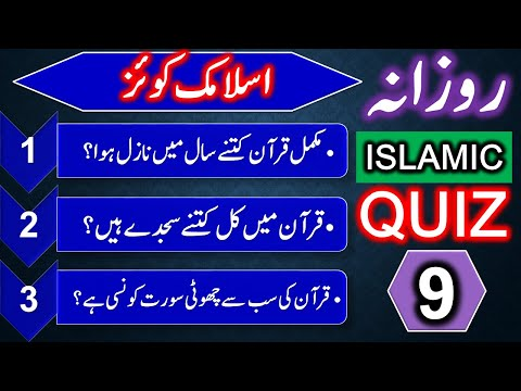 islamic general knowledge for kid's || islamic quiz for kid's in urdu hindi from YouTube · Duration:  4 minutes 24 seconds