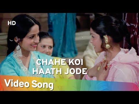 Chahe Koi Haath Jode (HD) | Sasural (1984) | Sadhana Singh | Arun Govil | Ravindra Jain Hits