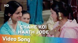 Chahe Koi Haath Jode HD Sasural 1984 Sadhana Singh Arun Govil Ravindra Jain Hits