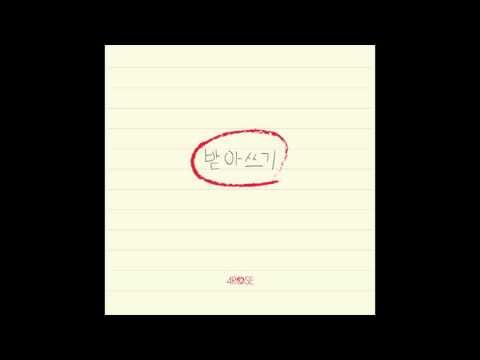 <받아쓰기> 디지털 싱글 / 11 Nov, 2015