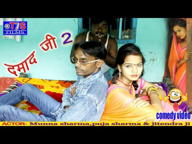 Comedy Video || Damad Ji 2 || ????? ?? 2 || Bhojpuri Latest Video 2018 {01}