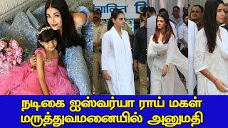 நடிகை ஐஸ்வர்யா ராய் மகள்மருத்துவமனையில் அனுமதி | Aishwarya Rai Family | Britain tamil