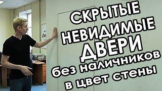видео Потайная дверь: скрываем комнату своими руками