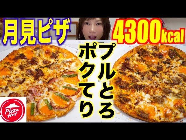 【大食い】ピザハットも月見!ポクてり&プルとろ[Lサイズ×2]4300kcal【木下ゆうか】