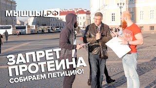 Петиция за запрет протеина в РФ! Реакция людей